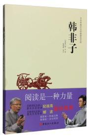 中华传统文化经典普及文库:韩非子