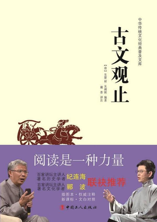 古文观止 专著 (清)吴楚材,(清)吴调侯编著 Gu wen guan zhi