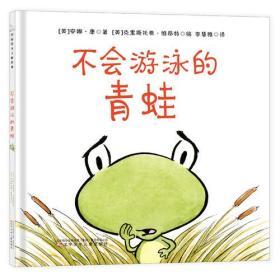 森林鱼国际绘本大师经典:不会游泳的青蛙