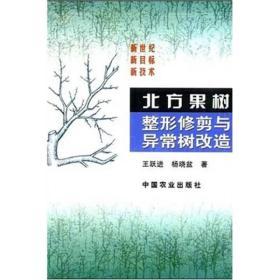 当天发货,秒回复咨询 二手北方果树整形修剪与异常树改造王跃进杨晓盆中国农业出版社97 如图片不符的请以标题和isbn为准。