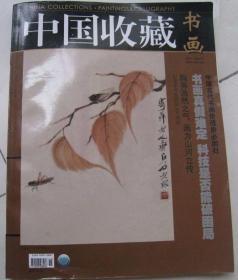 中国收藏(书画)2007-11