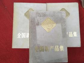 全国新产品集(三册全)