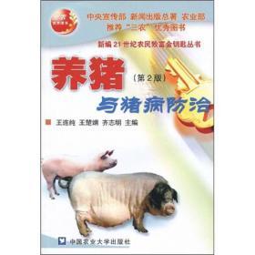 养猪与猪病防治(第2版)
