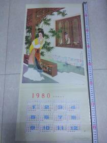 1980年年画,王叔晖作,听琴,写西厢记故事 【2】 尺寸77cm 34.5cm