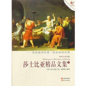 世界文学名著:莎士比亚精品文集.(上下册)