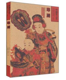 印刷/中国手工艺