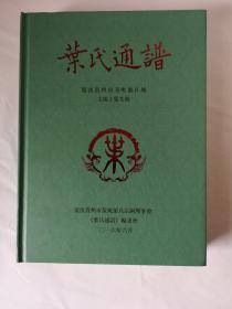 叶氏通谱(广西贺州市及毗邻区域)