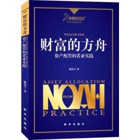 财富的方舟 资产配置的诺亚实践
