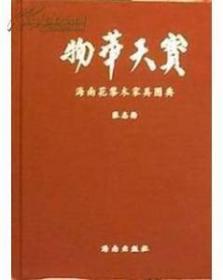 物华天宝:海南花黎木家具图典