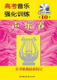 高考音乐强化训练声乐卷0版 余开基 湖南文艺出版社9787540466787