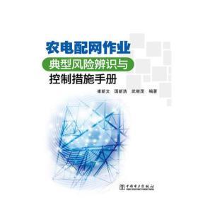 农电配网作业典型风险辨识与控制措施手册