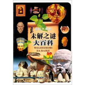 未来出版社 未解之谜大百科 《末解之谜大百科》 9787541742668