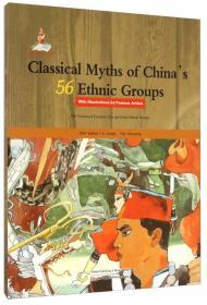 中国56个民族神话故事典藏·名家绘本:高山族 京族