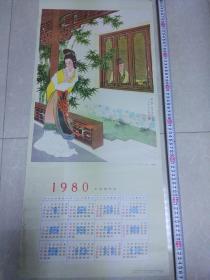 1980年年画,王叔晖作,听琴,写西厢记故事 【1】 尺寸77cm 34.5cm