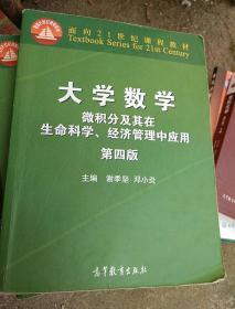 大学数学:微积分及其在生命科学、经济管理中应用(第4版)/面向21世纪课程教材