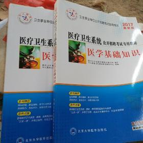 中人教育2013最新版·医疗卫生系统公开招聘考试专用教材:医学基础知识