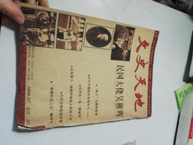 文史天地  民国大佬吴稚晖2008年第七期
