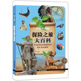 百科大揭秘--探险之旅大百科