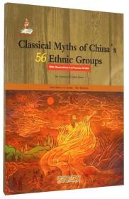 中国56个民族神话故事典藏·名家绘本:彝族卷