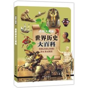 未来出版社 世界历史大百科《世界历史大百科》编写组 9787541742835