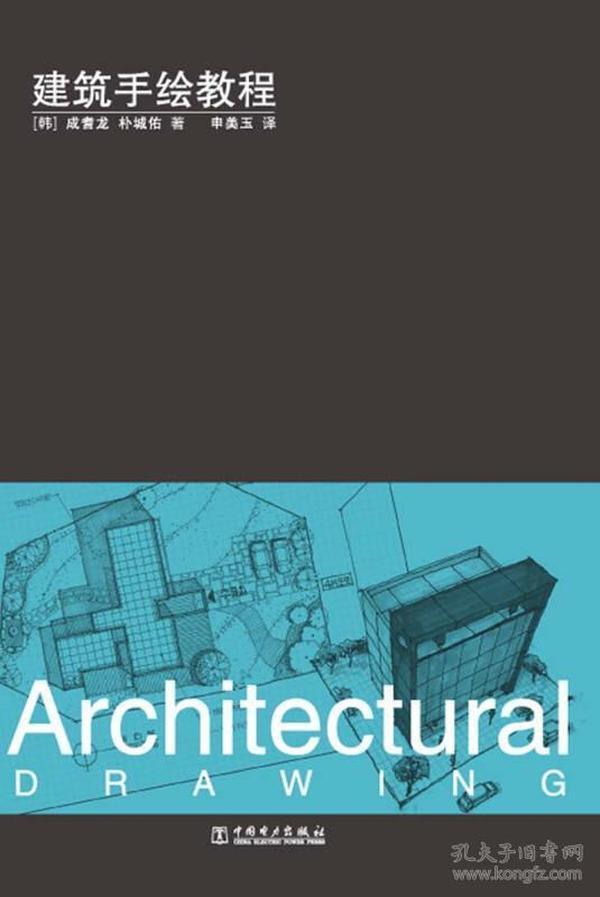 建筑手绘教程