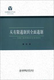 东北师范大学文库·从有限遏制到全面遏制:杜鲁门政府国家安全政策研究