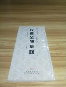 中国历代碑帖集联:汉曹全碑集联