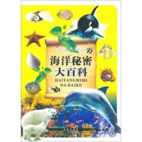 未来出版社 海洋秘密大百科 云飞扬 9787541742590