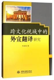 跨文化視域中的外宣翻譯研究