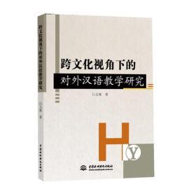 跨文化视角下的对外汉语教学研究