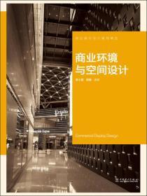 【二手包邮】商业环境与空间设计 李小慧 中国电力出版社