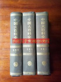 中国大百科全书 生物学Ⅰ1Ⅱ2Ⅲ3全三册,精装乙种本1991/1992一版,1995三印