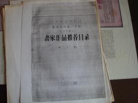 北京市文物商店画家作品推荐目录第2期复印件