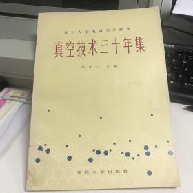 真空技术三十年集(有北京图书馆藏,国家图书馆赠的印章)