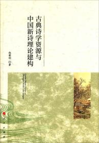 古典诗学资源与中国新诗理论建构