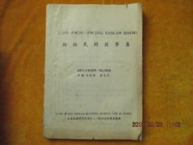 拉祜民间故事集(油印本)