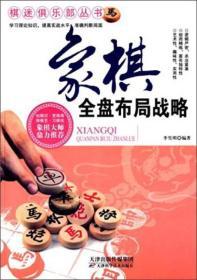 棋迷俱乐部丛书:象棋全盘布局战略