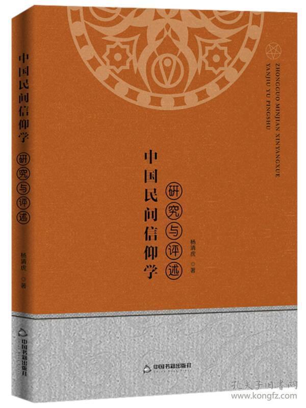 中國民間信仰學研究與評述(塑封)
