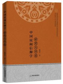 中国民间信仰学:研究与评述