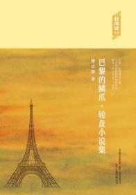 巴黎的鳞爪*轮盘小说集