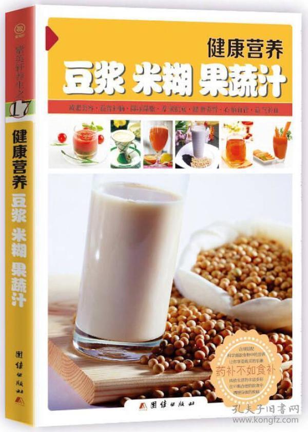 健康养生豆浆、米糊、果蔬汁