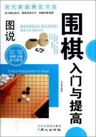 正版二手正版现代家庭博览书屋:图说围棋入门与提高许益军9787547706411