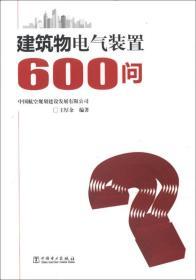 二手建筑物电气装置600问王厚余中国电力出版社9787512343726
