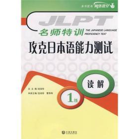 名师特训·攻克日本语能力测试:1级读解