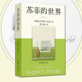 苏菲的世界 乔斯坦·贾德 外国小说启蒙哲学书 中学生课外书籍