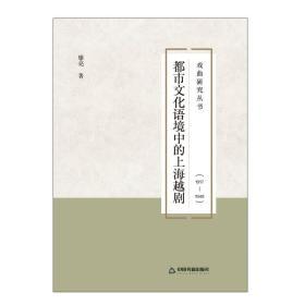 都市文化语境中的上海越剧:1917-1949
