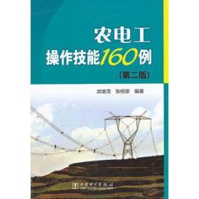 农电工操作技能160例(第二版)