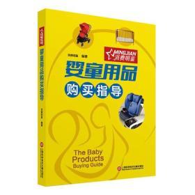 婴童用品购买指导