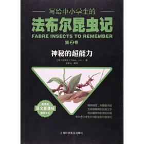 写给中小学生的法布尔昆虫记第②卷:神秘的超能力