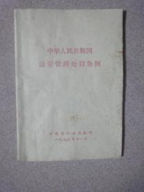 中人民共和国治安管理处罚条例